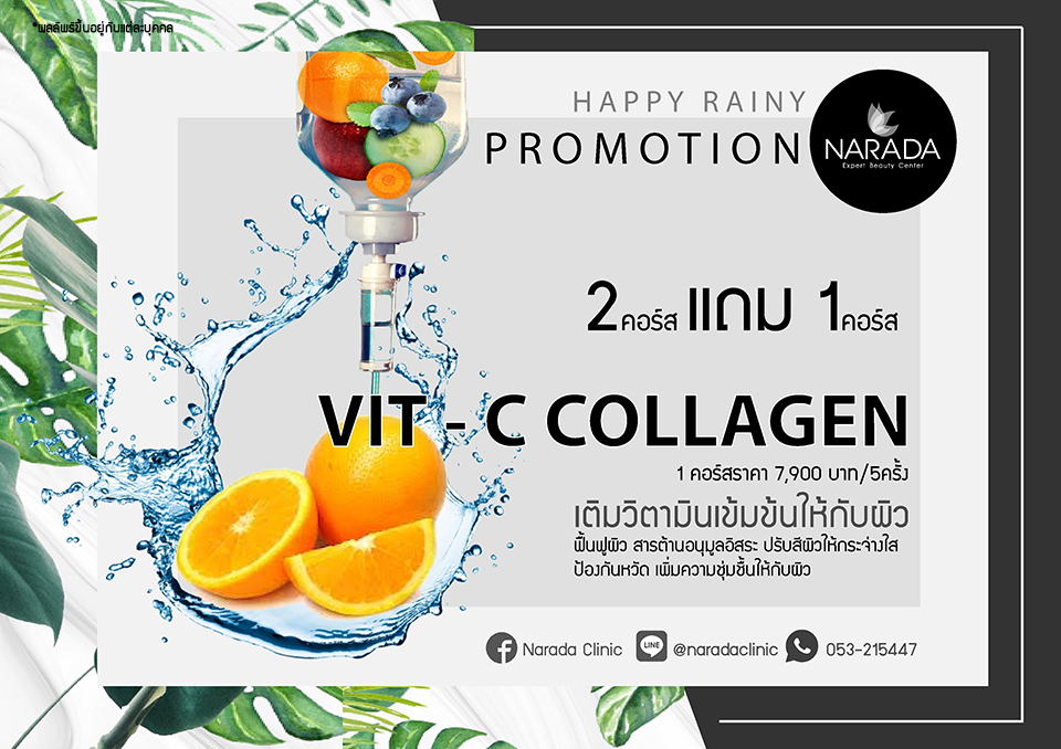 NEW Promotion Vite c collagen