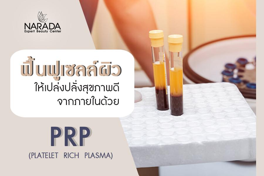ฟื้นฟูเซลล์ผิวให้เปล่งปลั่งสุขภาพดีจากภายในด้วยเกล็ดเลือดของตัวเอง โดย PRP(Platelet Rich Plastma)
