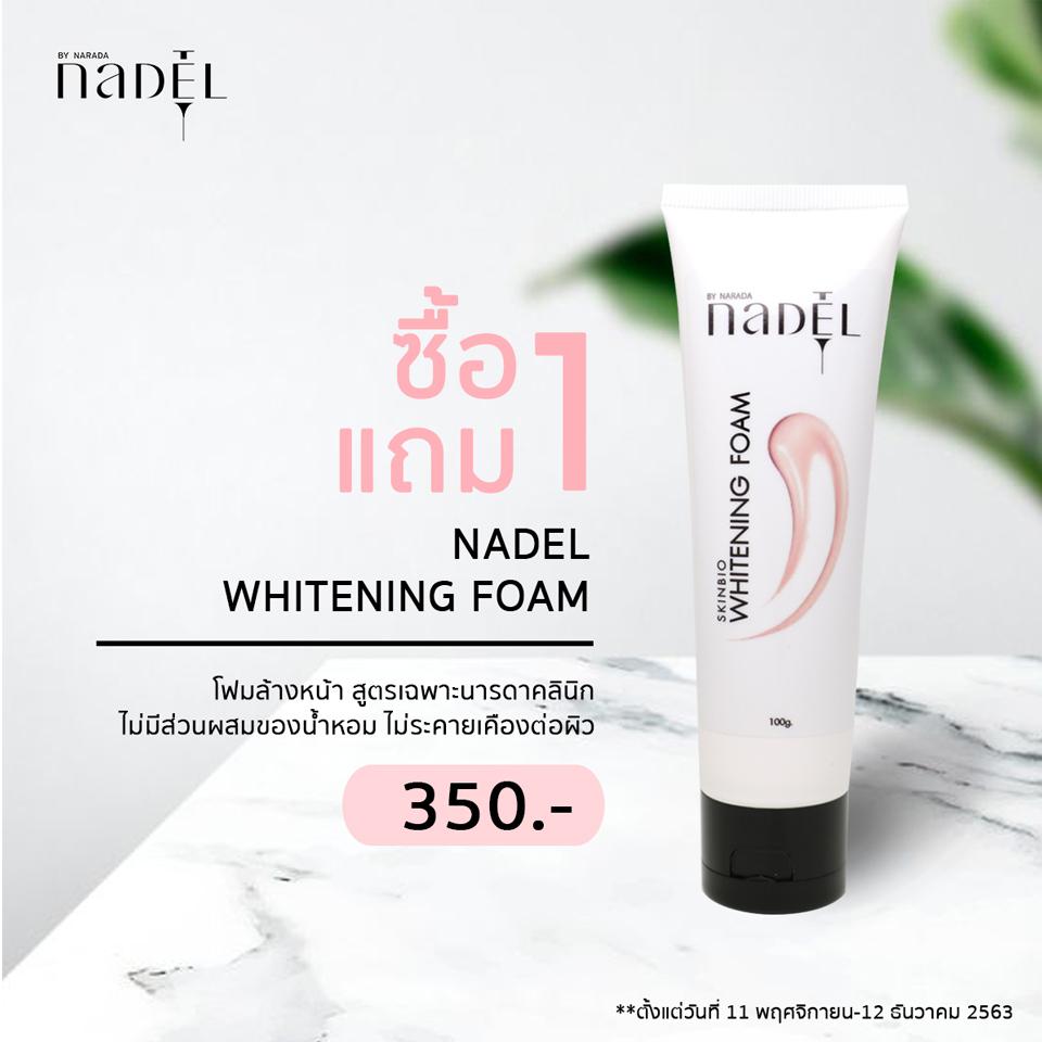 Nadel Whitening  Foam  ซื้อ 1แถม1 (เริ่ม 11 พฤศจิกายน - 12 ธันวาคม 2020 )
