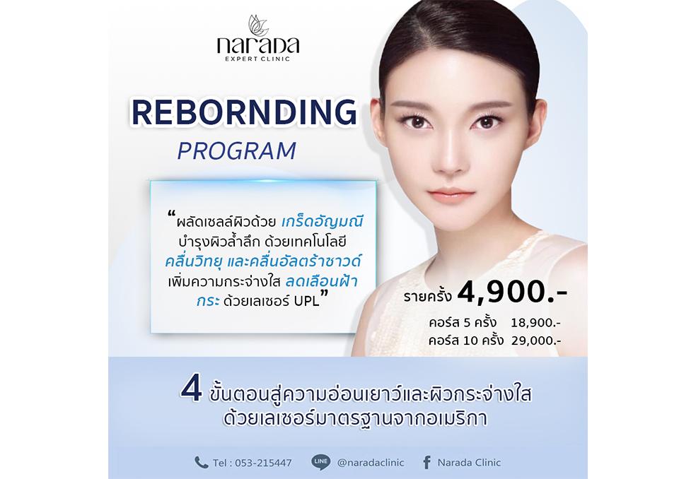 Rebornding Program