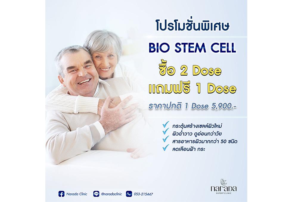 Bio Stem Cell
