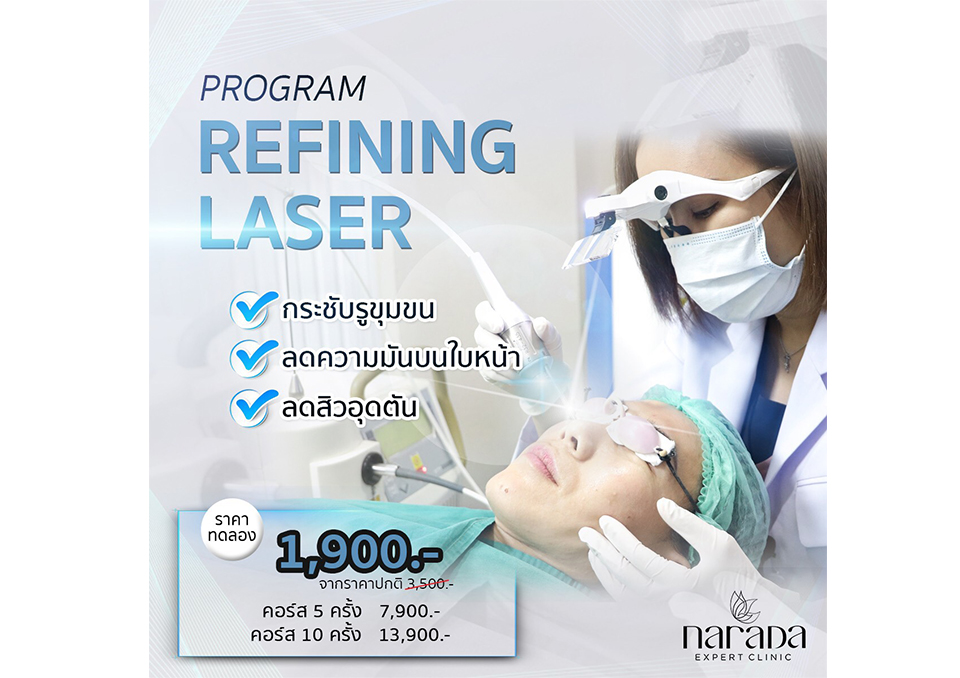 Refining Laser